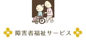 障害者福祉サービス